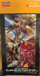Vanguard Special Series Clan Selection Plus Vol.2 (12u) –EN